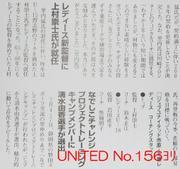 Unitedno156_4